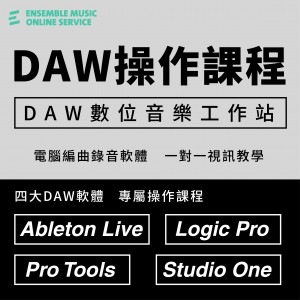 DAW操作課程 一對一視訊教學