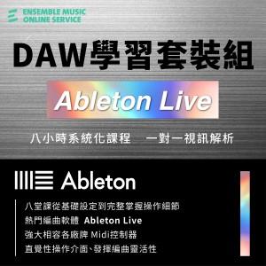 DAW 學習套裝組 - Ableton Live -