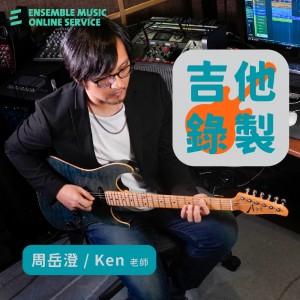 周岳澄老師 吉他配器錄製
