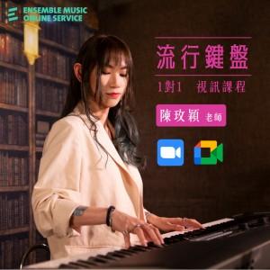 陳玫穎老師 流行鍵盤 視訊一對一課程