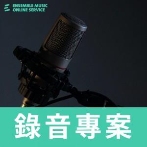 Ensemble Music 錄音專案