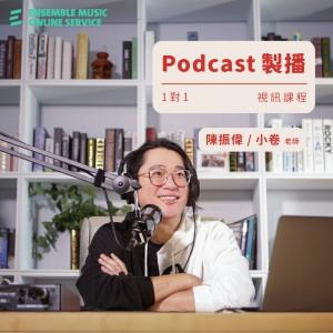 陳振偉 / 小卷 老師 Podcast製播 視訊一對一課程