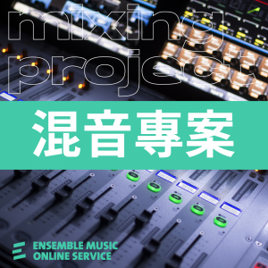 Ensemble Music 混音專案